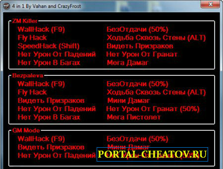 Скачать SuperMultihack от Vahan и CrazyFros, $CAT_NAME